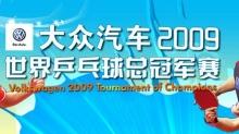 2009国球大典