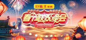 湖卫春晚logo发布 金牌团队领衔