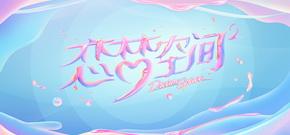 《恋梦空间2》新型恋爱真人秀