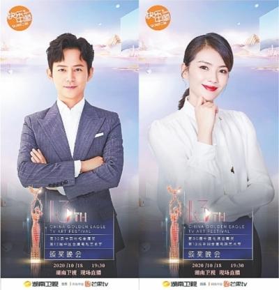 何炅将携手刘涛担任第30届中国电视金鹰奖颁奖晚会